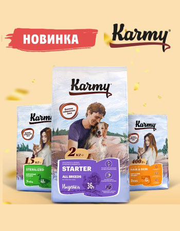 "<span style=""color:#ff0000;"">Karmy<span><br>СУХИЕ КОРМА<br>ПРЕМИУМ-КЛАССА"